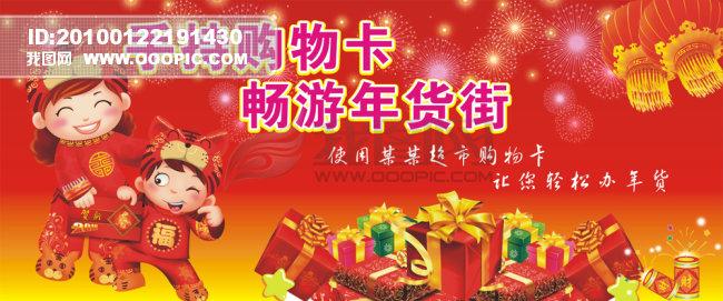 海报设计|宣传广告设计 吊旗设计 > 新年超市吊旗  烟花 门 过年 桃子