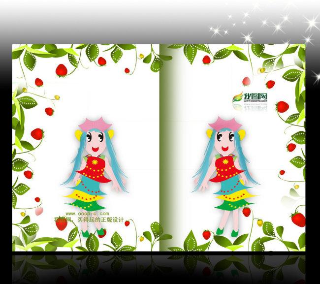 画册设计|版式|菜谱模板 教育画册设计(封面) > 卡通儿童幼儿园学校教