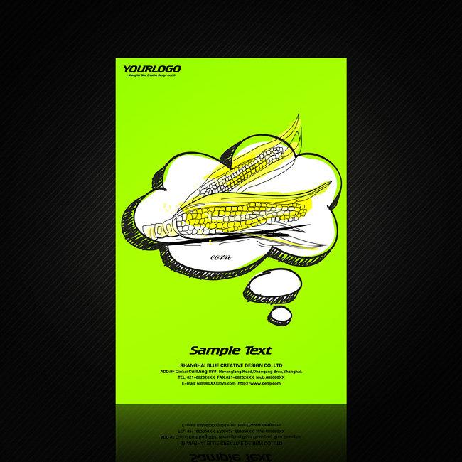 业绩 成就 企业宣传 企业海报 创意海报 海报设计 海报背景 说明:手绘