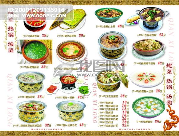 主页 原创专区 画册设计|版式|菜谱模板 菜单|菜谱设计 > 菜牌设计