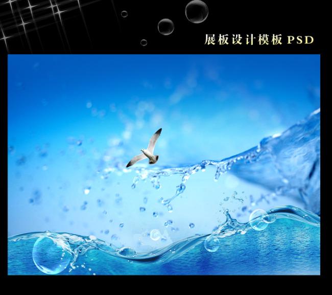 【psd】水产品 海洋世界展板背景图片