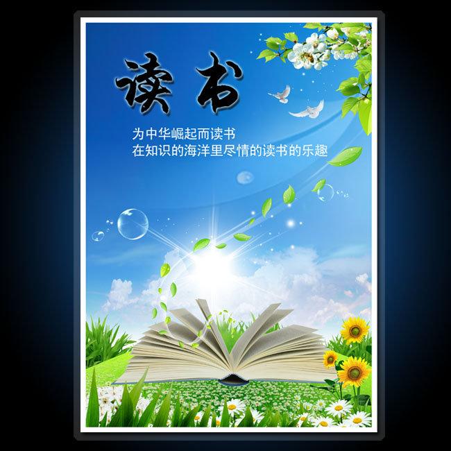 【psd】校园文化展板海报设计之读书