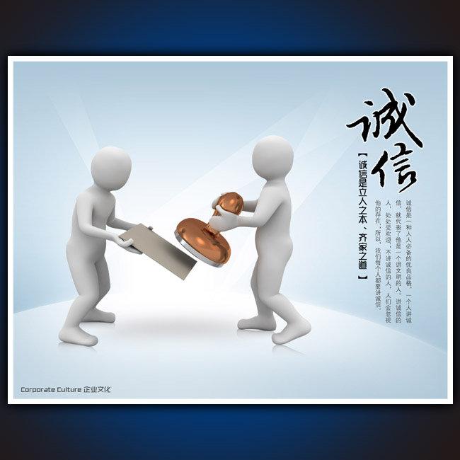 【psd】3d小人物企业文化展板之诚信篇
