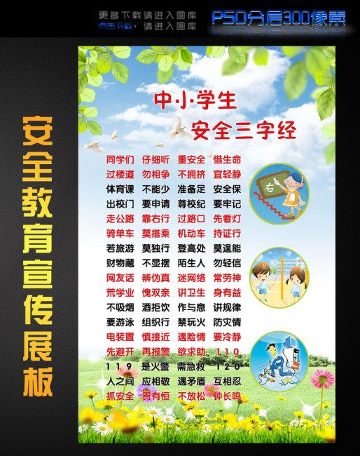 【psd】学校安全教育宣传展板设计