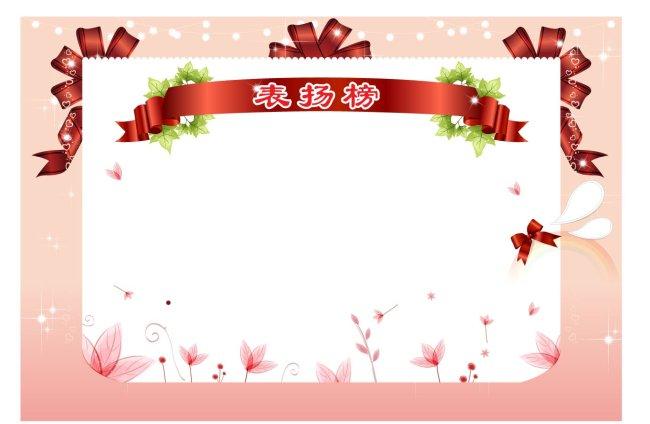 【ai】温馨展板设计矢量模板