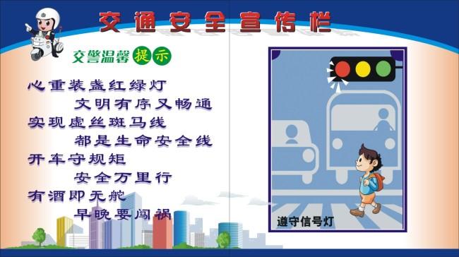 展板设计模板|x展架 学校展板设计 > 交通安全 宣传展板  交警指挥 交