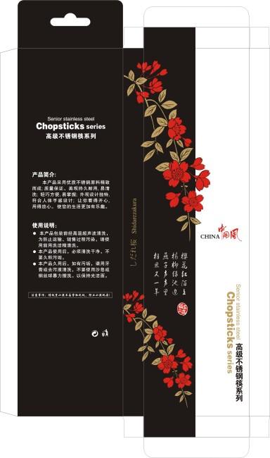 生活用品包装 > 高档筷子包装设计  关键词: 高档筷子包装设计 包装盒