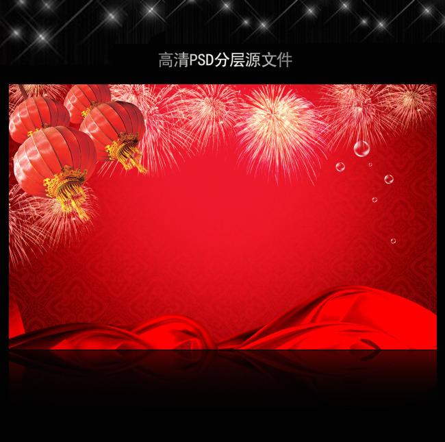 【psd】高清大气红色喜庆背景模板源文件