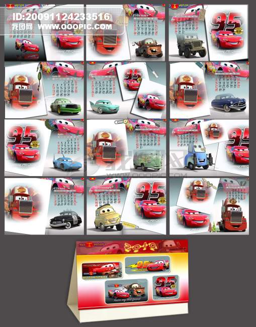 【psd】2010年台历――汽车总动员