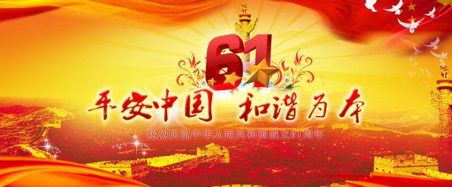 【psd】61周年国庆节素材海报广告模板设计下载