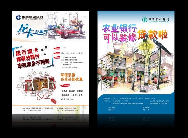 【psd】中国建设银行龙卡分期付_图片编号:wli_宣传单