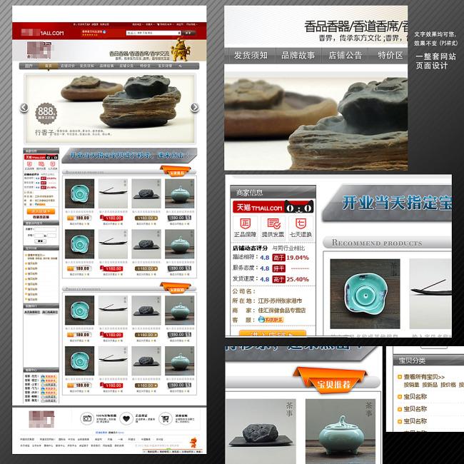【psd】淘宝网网店版面设计文字可修改效果不变图片