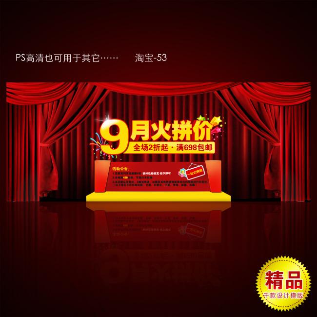 淘宝促销 节日促销 月月促销 淘宝装修素材 淘宝素材 红色幕布 月底