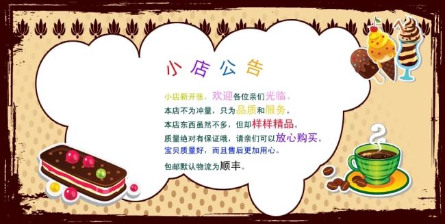 图片下载 淘宝网 店铺宣传 店铺公告素材 小店公告 说明:甜点蛋糕淘宝