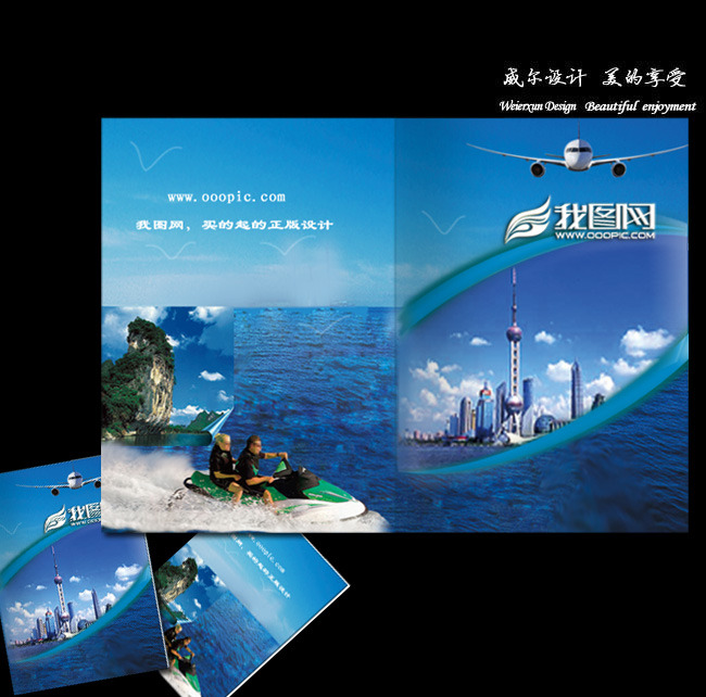 【psd】旅游画册封面ps设计模板下载