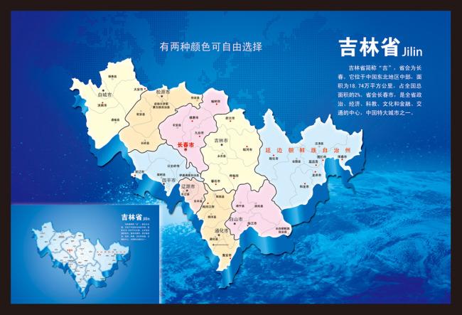 卫星地图 电子地图 地图 模板 全国地图 各省市级地图 说明:吉林地图