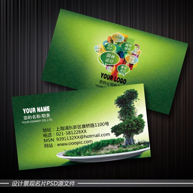 关键词: 景观设计名片psd模板下载 大树风景名片模板下载 广告园林