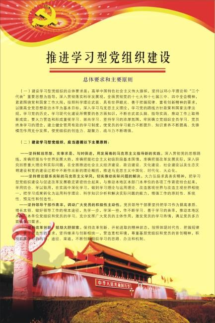 【cdr】学习型党组织建设展板