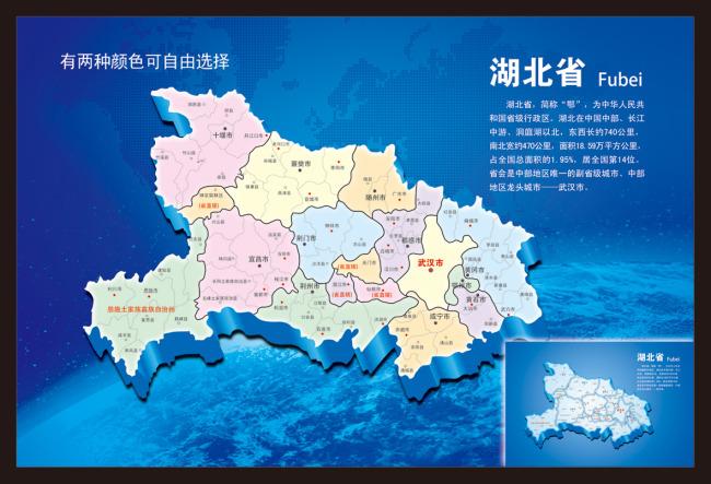 【psd】湖北地图图片