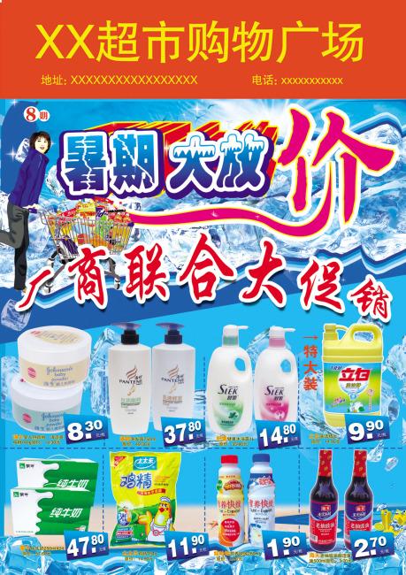 促销 促销海报 促销活动 促销宣传单 暑假 说明:暑期大放假
