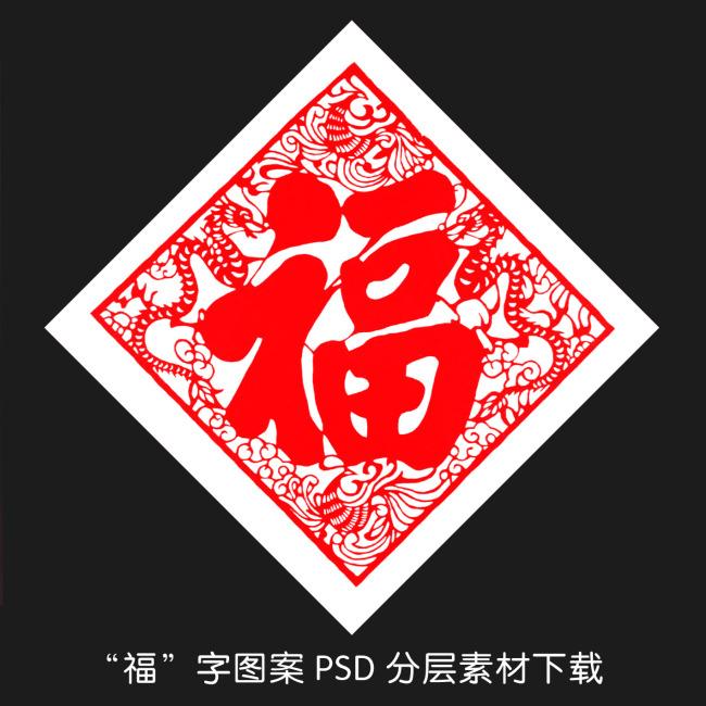 关键词: 新年剪纸psd素材下载 福 福字 福字素材 福到 福寿 福禄寿喜