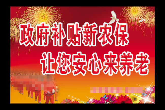 【psd】养老保险大型宣传画