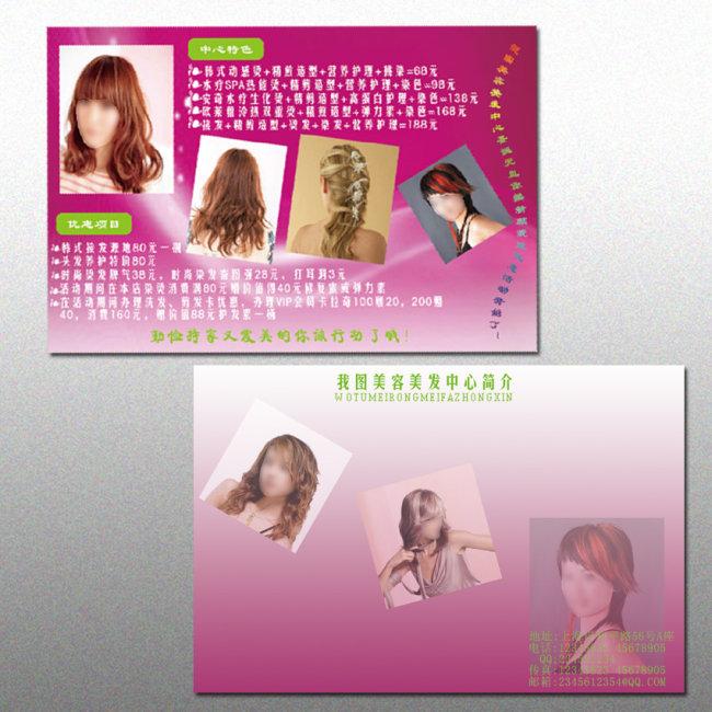 美容美发中心宣传单设计模板下地