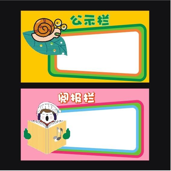 主页 原创专区 展板设计模板|x展架 学校展板设计 > 幼儿园公告栏