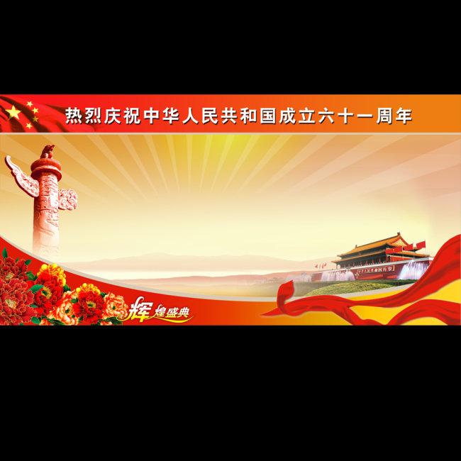 【psd】国庆展板背景设计psd下载_图片编号:wli_节日
