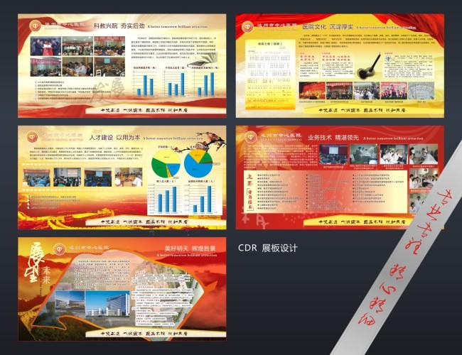 【cdr】展板设计_图片编号:wli10783691_医院展板设计