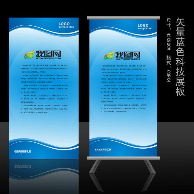 【cdr】蓝色科技展板展架
