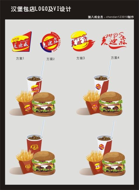 【cdr】汉堡 标志 设计 包装