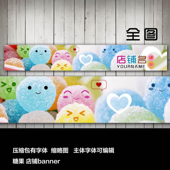 【psd】糖果淘宝店铺网站店标店招可爱卡通