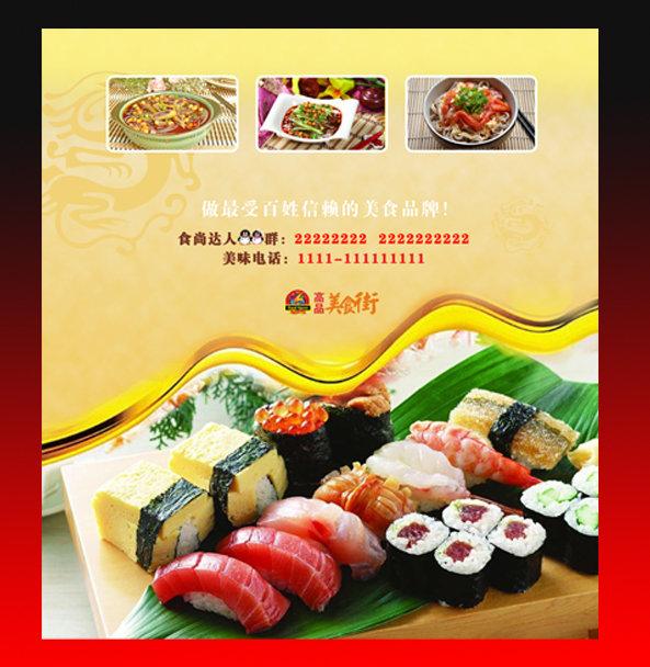 关键词: 美食海报 美食广场 美食招牌 美食节 美食灯箱广告 说明