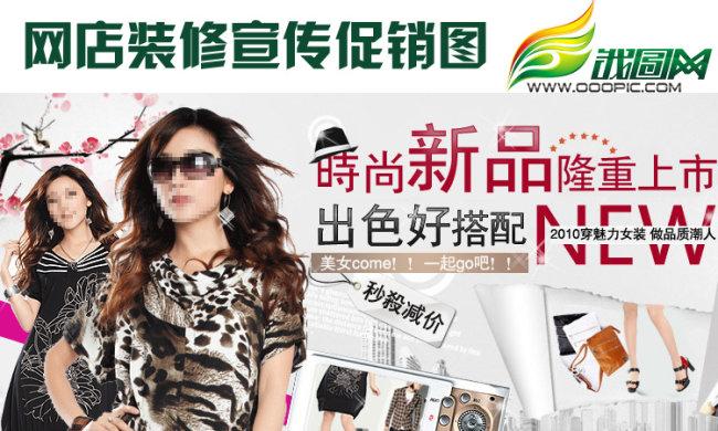 淘宝充值网店宣传�_【PSD】淘宝网网店女装促销女装宣传图PSD源文件_图片编号