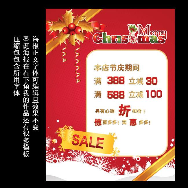关键词:圣诞节 圣诞节素材 圣诞节PSD海报 打折促销海报设计PSD模板设计素材图片下载 海报设计 满立减 图片下载 圣诞 圣诞节 背景 圣诞节 圣诞树 圣诞老人快乐 说明:圣诞节促销打折销售海报设计PSD模板12