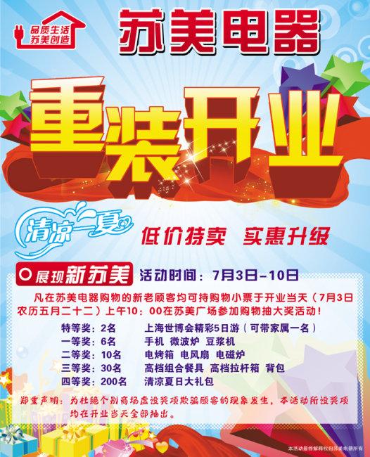 关键词: 电器卖场 家电卖场 商场开业海报 重装开业 隆重开业 红绸缎图片