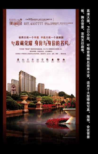 主页 原创专区 海报设计|宣传广告设计 房地产设计 > 房地产报纸广告