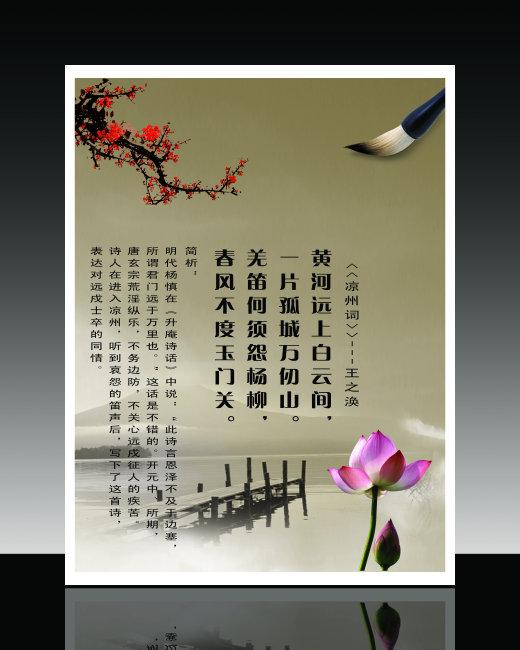 诗词 唐诗宋词 企业展板 企业展板设计 古诗词赏析 荷花 毛笔 凉州词