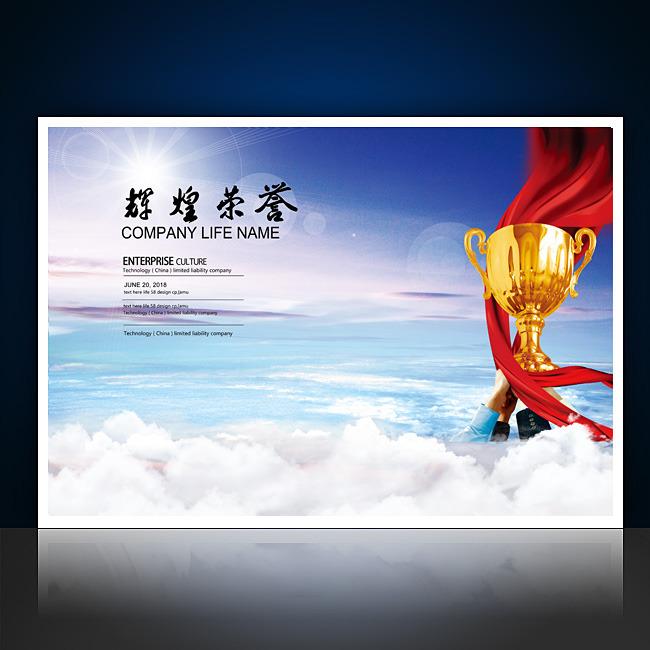 海报设计|宣传广告设计 海报设计 | 2013蛇年 > 企业文化之辉煌荣誉