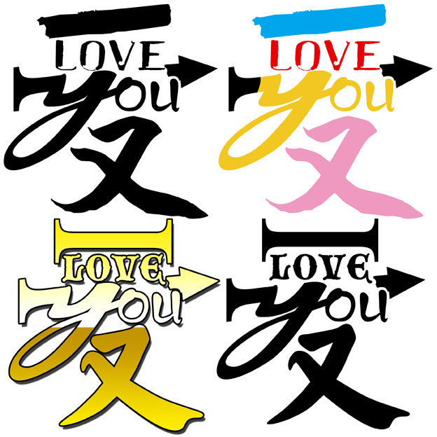 【psd】爱字字体设计