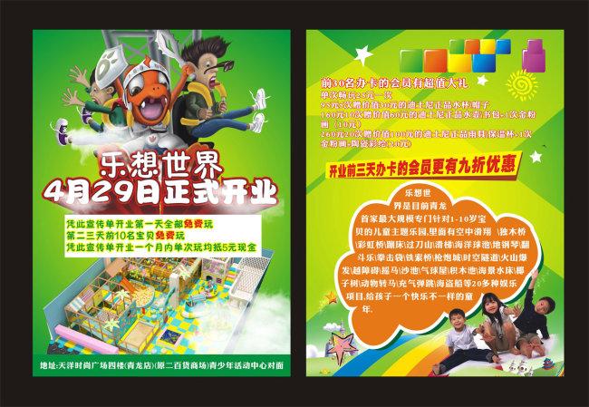 关键词: 儿童游乐园海报 开业宣传单 dm单 背景底图纹理 夸张卡通动物