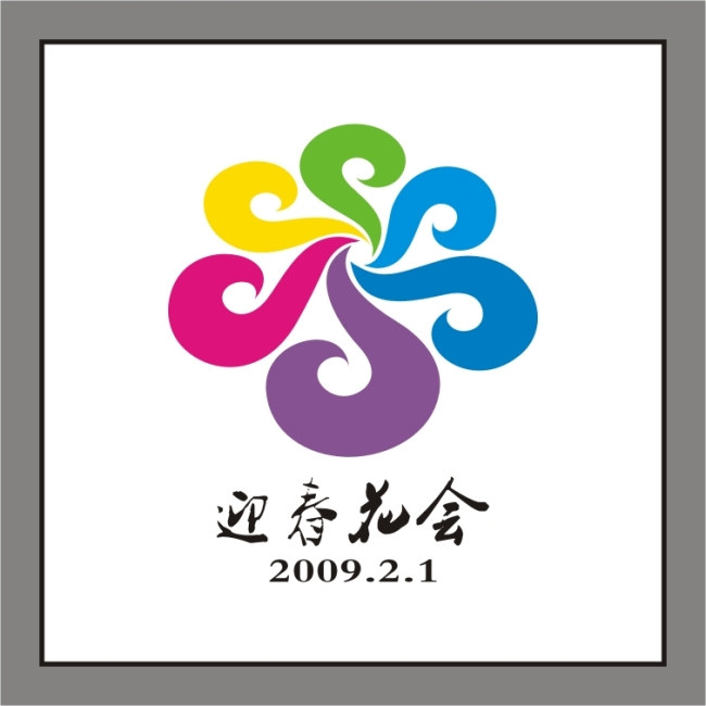 > 迎春花会标志设计  关键词: 花会标志设计 迎春花标志设计 花的logo