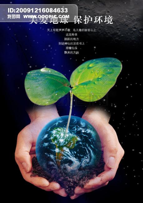 原创专区 海报设计|宣传广告设计 海报设计 | 2013蛇年 > 关爱地球图片