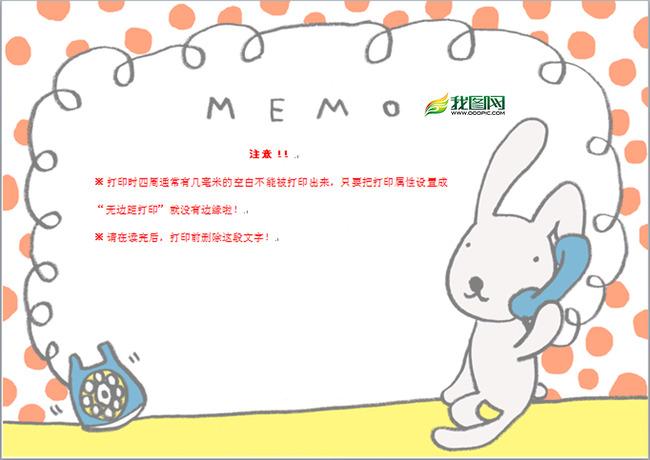【】小兔卡通信纸模板