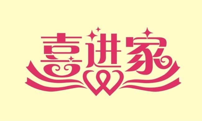 【cdr】喜进家艺术字
