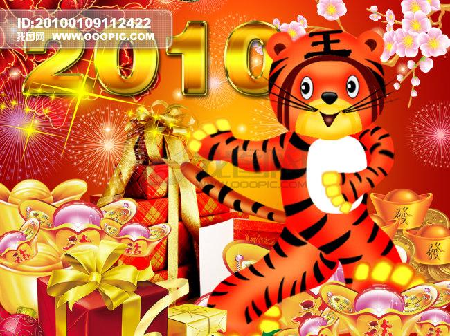 节日|新年|春节|元宵 元旦|春节|元宵 > 小老虎新春模板  春节喜庆图