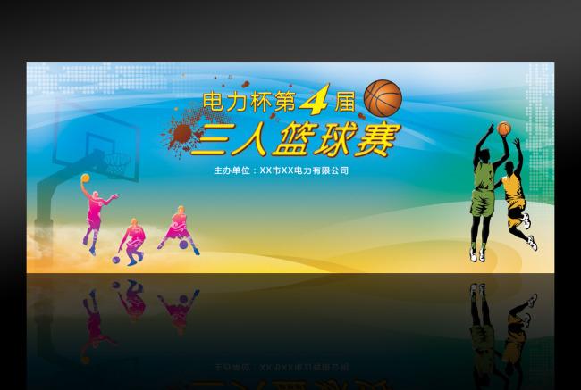 【psd】三人篮球赛背景板设计