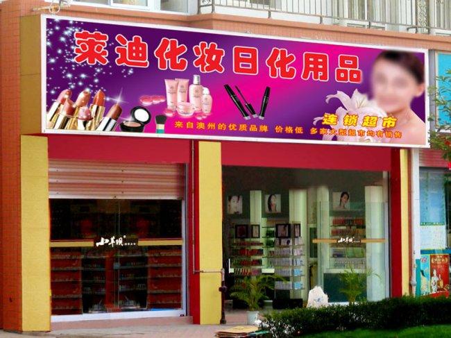 化妆品店 化妆品店面设计 化妆品 日化用品招牌 日化用品门头 化妆品