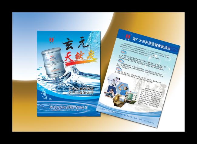 【psd】大桶水宣传单页设计